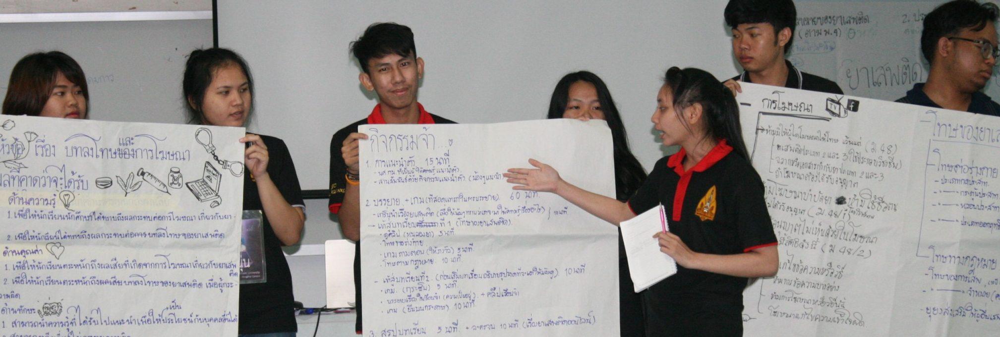 The Beginnings of a CLE Program at Khon Kaen University (KKU)